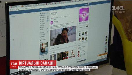 Вступил в силу указ Порошенко о блокировании российских Интернет-ресурсов