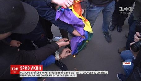 Парни в балаклавах сорвали акцию против дискриминации секс-меньшинств в Харькове