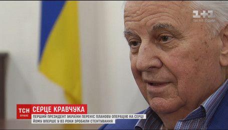 Первому президенту Украины сделали стентирование сосудов сердца
