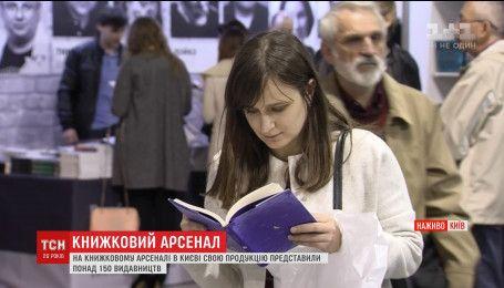 Понад 150 видавництв представили свою продукцію на Книжковому Арсеналі у Києві