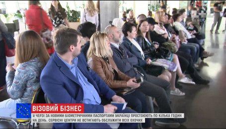 Сервісні центри в Україні не встигають обслужити усіх охочих отримати біометричний паспорт