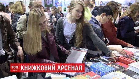 """У Києві запрацював сьомий міжнародний фестиваль """"Книжковий арсенал"""""""