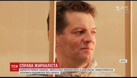 У Москві суд почав розглядати скаргу адвокатів українського журналіста Сущенка
