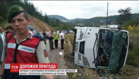 16 українців потрапили до лікарні внаслідок ДТП в Туреччині