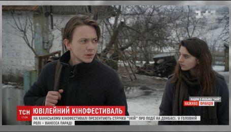 На Каннському кінофестивалі презентують стрічку про події на Донбасі