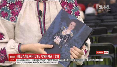 У Києві триває презентація книги ТСН про становлення української незалежності