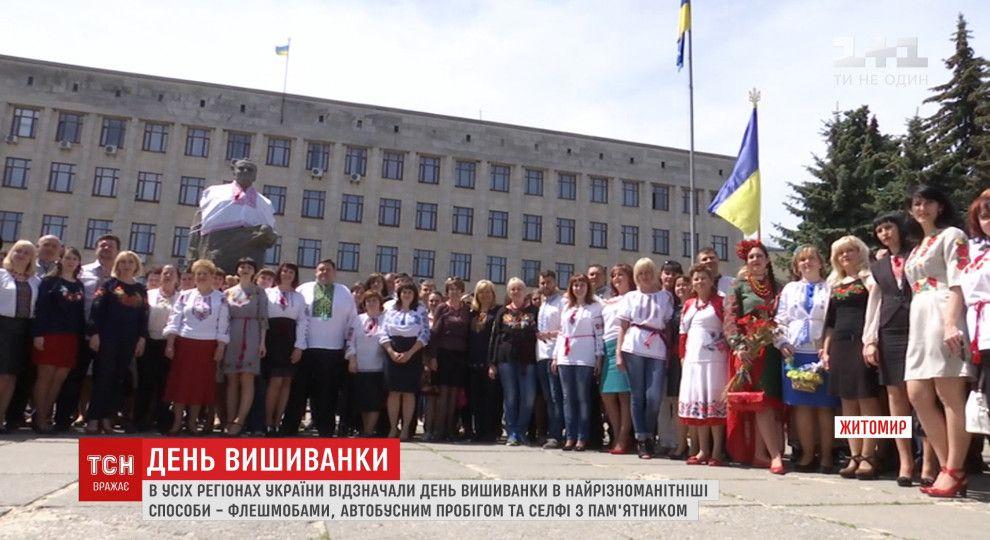День вишиванки по всій Україні відзначають флешмобами та селфі з  пам ятниками 57a6beedcda61