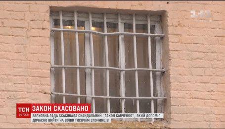 """ВР отменила """"закон Савченко"""", который позволил выйти на свободу тысячам преступников"""
