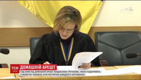 Суд Києва посадив під домашній арешт підозрюваного у вбивстві чоловіка біля Макдональдса