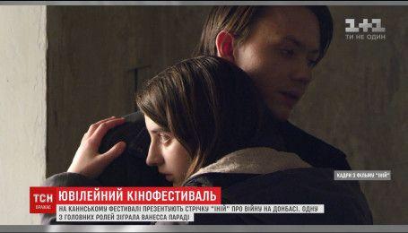 """На Каннском фестивале покажут фильм """"Иней"""" о войне в Донбассе"""