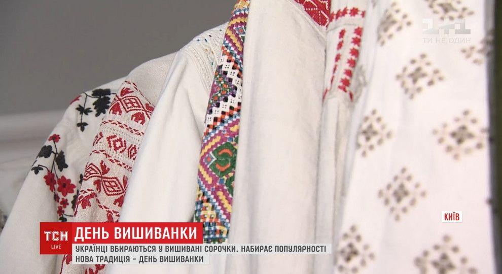 В День вишиванки українці підтримали традицію та вдяглись в національний  одяг 54f2fb89f0b12