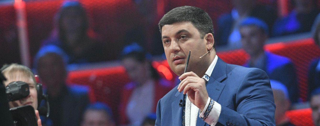 Гройсман объявил о перезагрузке всей государственной службы в Украине
