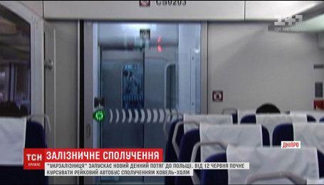 Укрзалізниця запускає новий денний потяг до Польщі