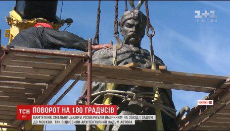 Пам'ятник Богдану Хмельницькому в Чернігові розвернули обличчям на Захід і задом до Москви