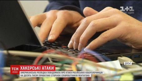 Російські хакери атакували приватні сторінки співробітників Пентагону