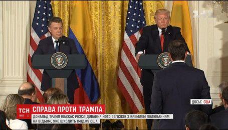 Расследование российских связей Трампа вредит Соединенным штатам
