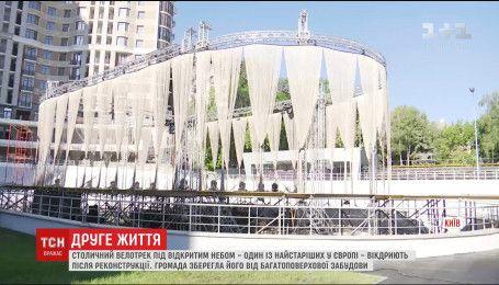 У Києві після реконструкції відкриють один з найстаріших велотреків у Європі