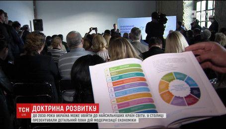 У столиці презентували Доктрину збалансованого розвитку України