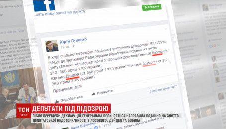 ГПУ направила до ВР подання на зняття недоторканності з 3 депутатів
