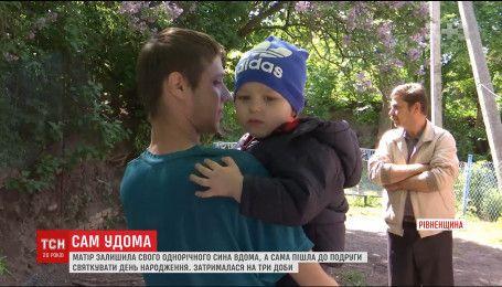 На Рівненщині мати покинула на 3 доби однорічне дитя, бо пішла святкувати день народження подруги