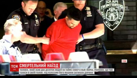 Журналістам стало відомо, що говорив поліції чоловік, який збив у Нью-Йорку два десятки людей