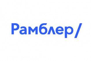Rambler заявив про запуск порталу в Україні на тлі антиросійських санкцій