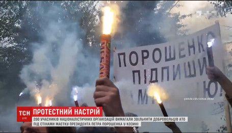 Сотні учасників націоналістичних організацій провели мітинг, вимагаючи звільнити добровольців АТО
