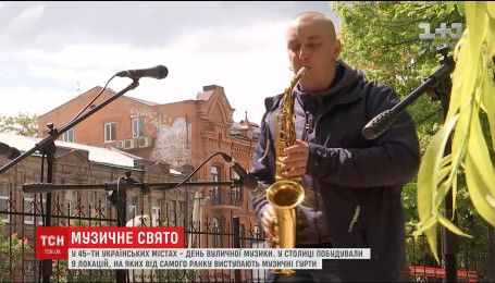 Міжнародний день вуличної музики: у Києві створили 9 майданчиків для виступу музичних гуртів