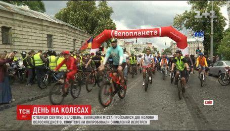 Дві колони велосипедистів взяли участь у масштабному велопробігу вулицями Києва