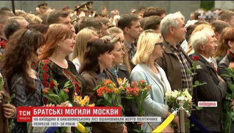 Украина чтит жертв политических репрессий 1937-1938 годов