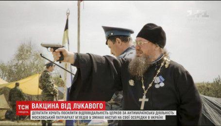 Московский патриархат испугался возможного принятия законов, которые защищают целостность Украины