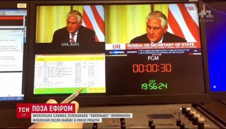 """Українська служба міжнародного телеканалу """"Євроньюз"""" припинила мовлення"""