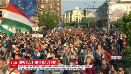 Десять тисяч людей вийшли на вулиці Будапешта на знак незгоди з політикою прем'єра