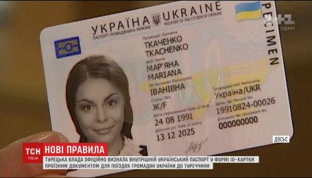 Українці можуть їздити до Туреччини за внутрішніми паспортами