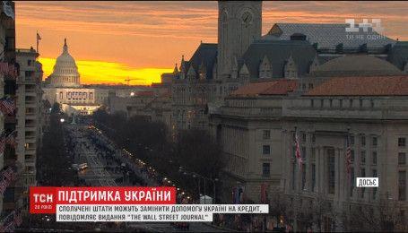 Сполучені Штати можуть замінити допомогу Україні на кредит