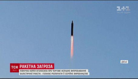 КНДР не припиняє випробування балістичної ракети середньої дальності