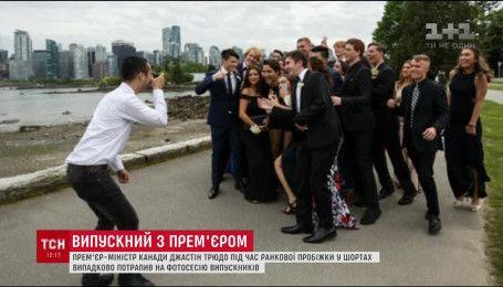 Джастин Трюдо случайно попал на празднование выпускного