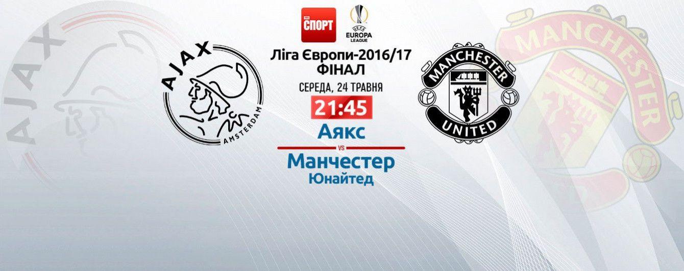 Аякс манчестер юнайтед лига европы онлайнi
