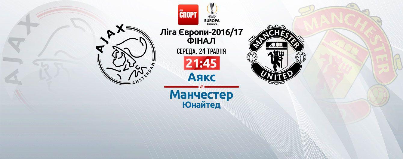 Аякс Амстердам - Манчестер Юнайтед
