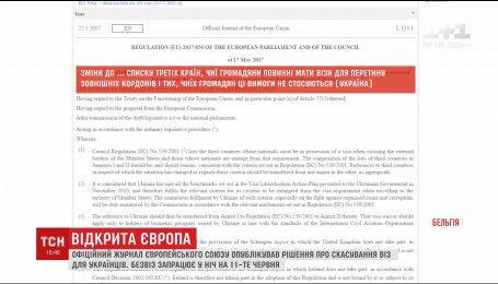 Заради України чиновники в Брюсселі видали позачерговий випуск офіційного вісника ЄС