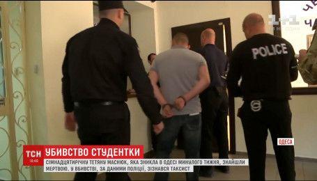 В Одесі затримали таксиста, якого підозрюють у вбивстві студентки