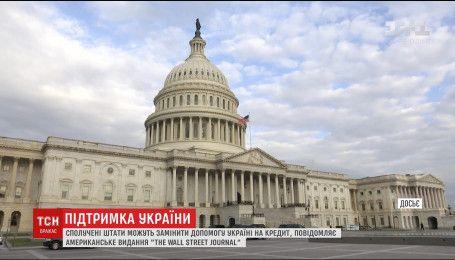 Соединенные Штаты могут заменить бескорыстную помощь Украине на кредит