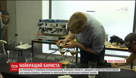 На Прикарпатье двадцать мастеров приготовили 240 чашек авторских кофейных напитков