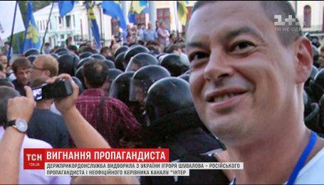 """Пропагандисту РФ, який неофіційно керував телеканалом """"Інтер"""", заборонили в'їзд в Україну"""