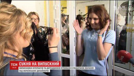 Випускниці інтернатів та дитбудинків вийшли на подіум у сукнях від українських дизайнерів