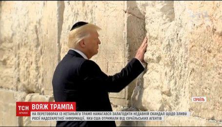 Історичний візит: Трамп переконує, що не обговорював Ізраїль з Лавровим