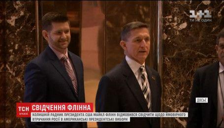 Майкл Флинн отказался давать показания по делу вероятного вмешательства РФ в президентские выборы США