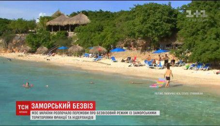 Українці зможуть подорожувати без віз на заморські території Франції та Нідерландів