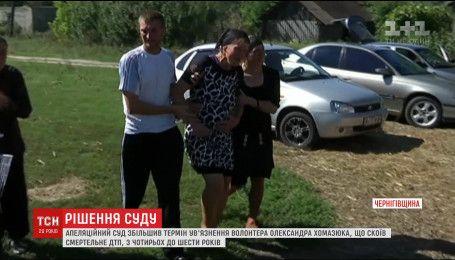 Черниговский апелляционный суд объявил приговор волонтеру Хомазюку, который совершил смертельное ДТП