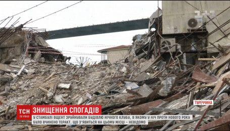 У Стамбулі знесли нічний клуб, в якому терорист забрав життя 39 відвідувачів